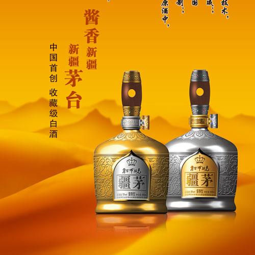 新疆茅台酒