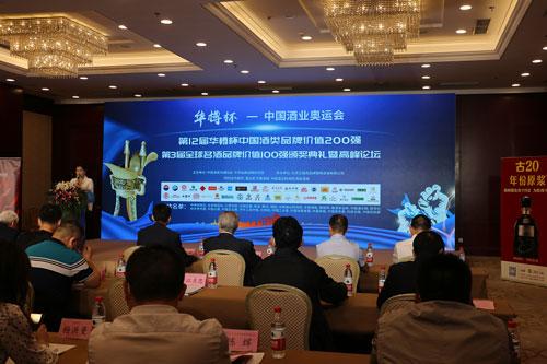 中国酒类品牌价值200强会议