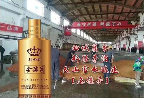 金疆茅2010酒