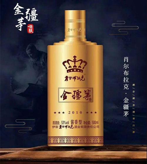 金疆茅酱酒2010